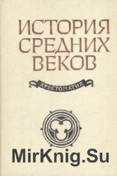 История средних веков (V-XV века). Хрестоматия. Часть I