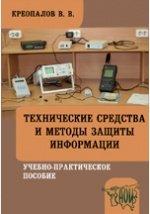 Технические средства и методы защиты информации - Креопалов В.В.