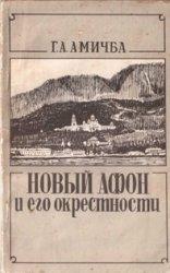 Новый Афон и его окрестности (исторический очерк)