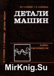 Детали машин (1987)