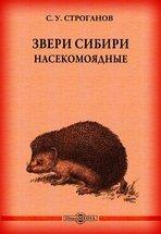 Звери Сибири. Насекомоядные