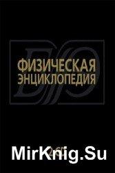 Физическая энциклопедия