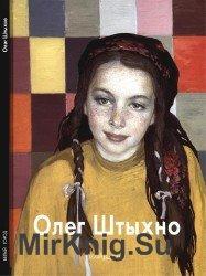 Олег Штыхно (Мастера живописи)