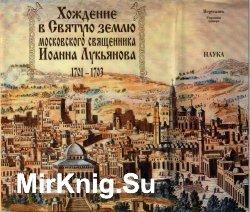 Хождение в Святую землю московского священника Иоанна Лукьянова. 1701-1703