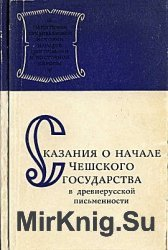 Сказания о начале Чешского государства в древнерусской письменности