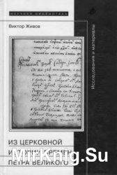 Из церковной истории времен Петра Великого Исследования и материалы