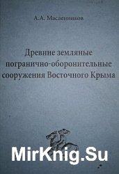 Древние земляные погранично-оборонительные сооружения Восточного Крыма