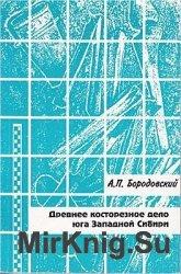 Древнее косторезное дело юга Западной Сибири (вторая половина II тыс. до н.э. первая половина II тыс. н.э.)