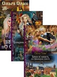 Ольга Олие. Сборник произведений (9 книг)