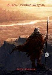 Рыцарь с земляничной тропы