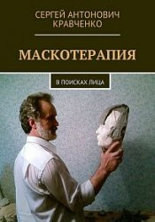 Маскотерапия. В поисках лица