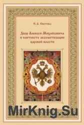 Двор Алексея Михайловича в контексте абсолютизации царской власти