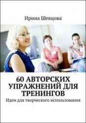 60 авторских упражнений для тренингов. Идеи для творческого использования