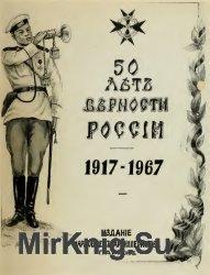 50 лет верности России. 1917-1967