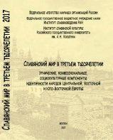 Славянский мир в третьем тысячелетии. Выпуск 12