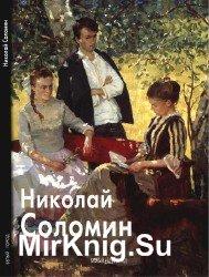 Николай Соломин (Мастера живописи)