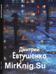 Дмитрий Евтушенко (Мастера живописи)