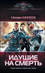 Идущие на смерть - Михеев М.