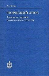 Тюркский эпос традиции, формы, поэтическая структура