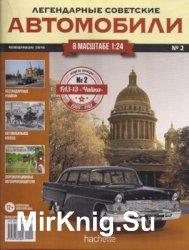 ГАЗ-13 Чайка - Легендарные Советские Автомобили № 2
