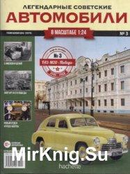 ГАЗ М-20 Победа - Легендарные Советские Автомобили № 3