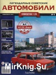 ВАЗ-2101 Жигули - Легендарные Советские Автомобили № 4