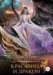 Красавица и Дракон