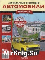 ВАЗ-2121 Нива - Легендарные Советские Автомобили № 5