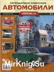 Москвич-408 - Легендарные Советские Автомобили № 6