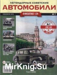 ЗиС-110 - Легендарные Советские Автомобили № 7