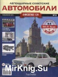 ГАЗ-24 Волга - Легендарные Советские Автомобили № 8