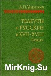 Телеуты и русские в XVII - XVIII веках