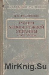 Рудни левобережной Украины в XVII-XVIII вв