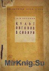 Культ онгонов в Сибири. Пережитки тотемизма в идеологии сибирских народов