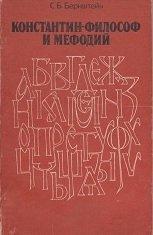 Константин-философ и Мефодий