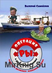 Операция «РЫ», и другие приключения капитана дальнего плавания Гурова