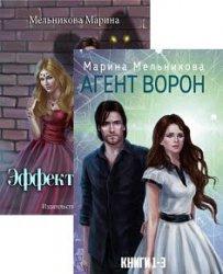 Марина Мельникова. Сборник произведений (4 книги)