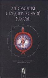 Антология средневековой мысли. Теология и философия европейского Средневековья. В 2-х томах