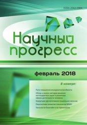 Научный прогресс №2 2018