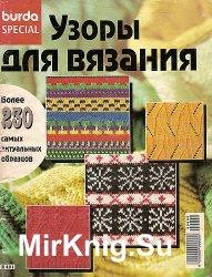 Burda Special E401 1996 Узоры для вязания