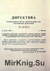 Директива Генерального штаба ВС РФ от 12.07.1996 г. № ДГШ-17