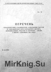 Директива Генерального штаба от 04.11.1961 г. № Д-6795с