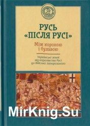 Русь «після Русі». Між короною і булавою. Українські землі від королівства Русі до Війська Запорозького