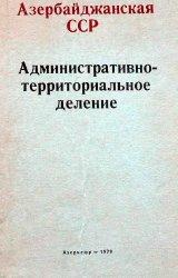 Административно-территориальное деление Азербайджанской ССР (1977)