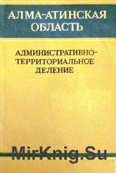 Административно-территориальное деление Алма-Атинской области