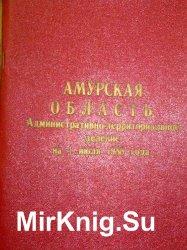Административно-территориальное деление Амурской области