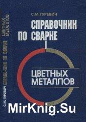 Справочник по сварке цветных металлов (1981)