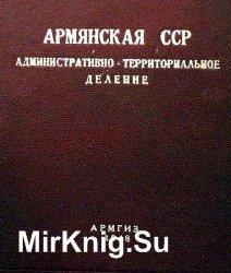 Административно-территориальное деление Армянской ССР