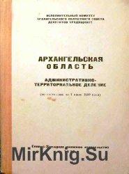 Административно-территориальное деление Архангельской области (1969)