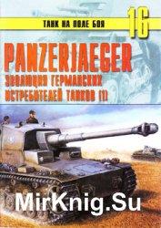 Panzerjaeger: Эволюция германских истребителей танков (Часть 1) (Танк на поле боя №16)